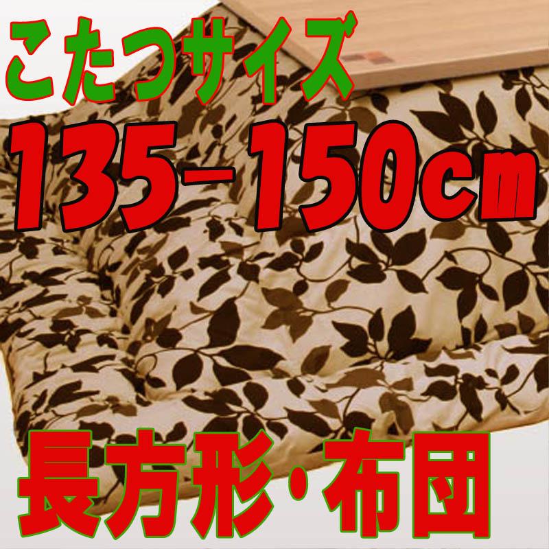 こたつ布団 長方形 KK-006(こたつサイズ135-150cm用)