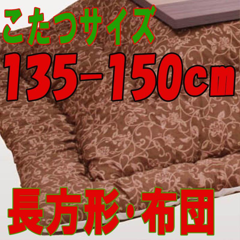 こたつ布団 長方形 KK-007(こたつサイズ135-150cm用)