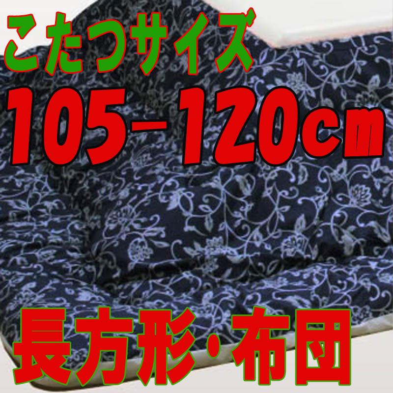 こたつ布団 長方形 KK-008(こたつサイズ105-120cm用)