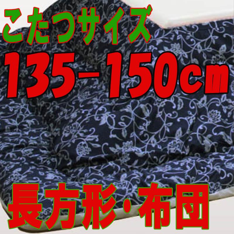 こたつ布団 長方形 KK-008(こたつサイズ135-150cm用)