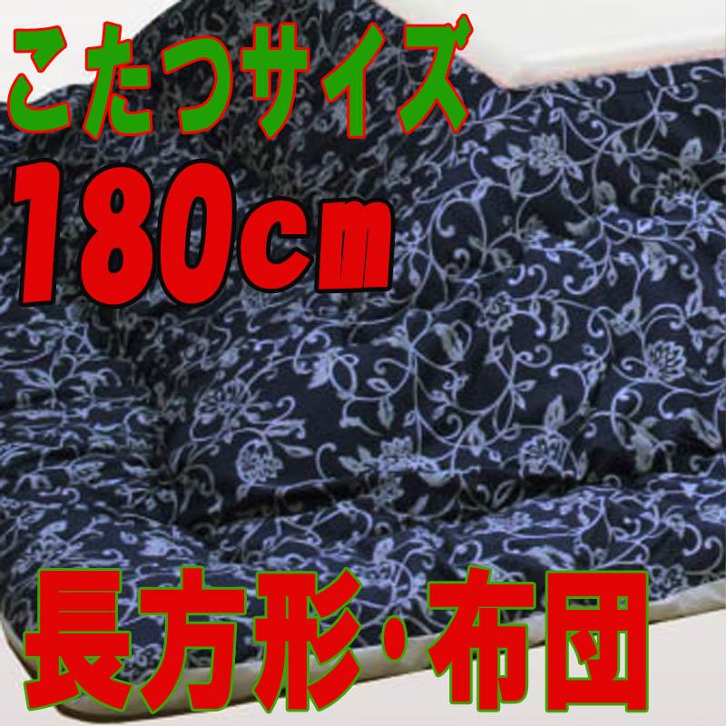 こたつ布団 長方形 大判・特大 KK-008(こたつサイズ135-180cm用)