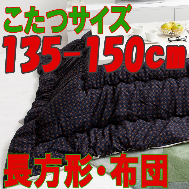 こたつ布団 長方形 201E(こたつサイズ135-150cm用)