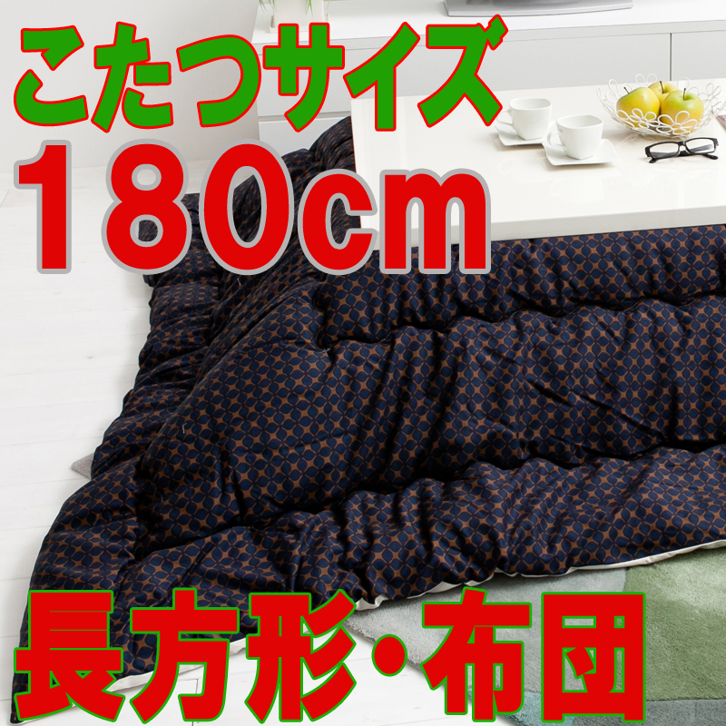 こたつ布団 長方形 大判・特大 201E(こたつサイズ135-180cm用)