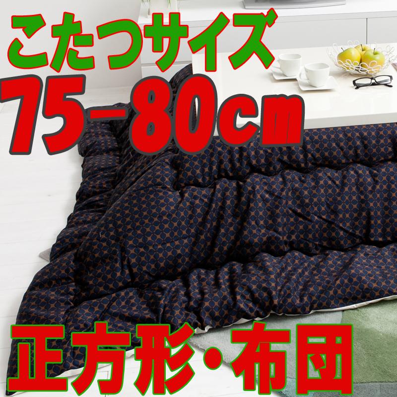 こたつ布団 正方形 201E(こたつサイズ75-80cm用)