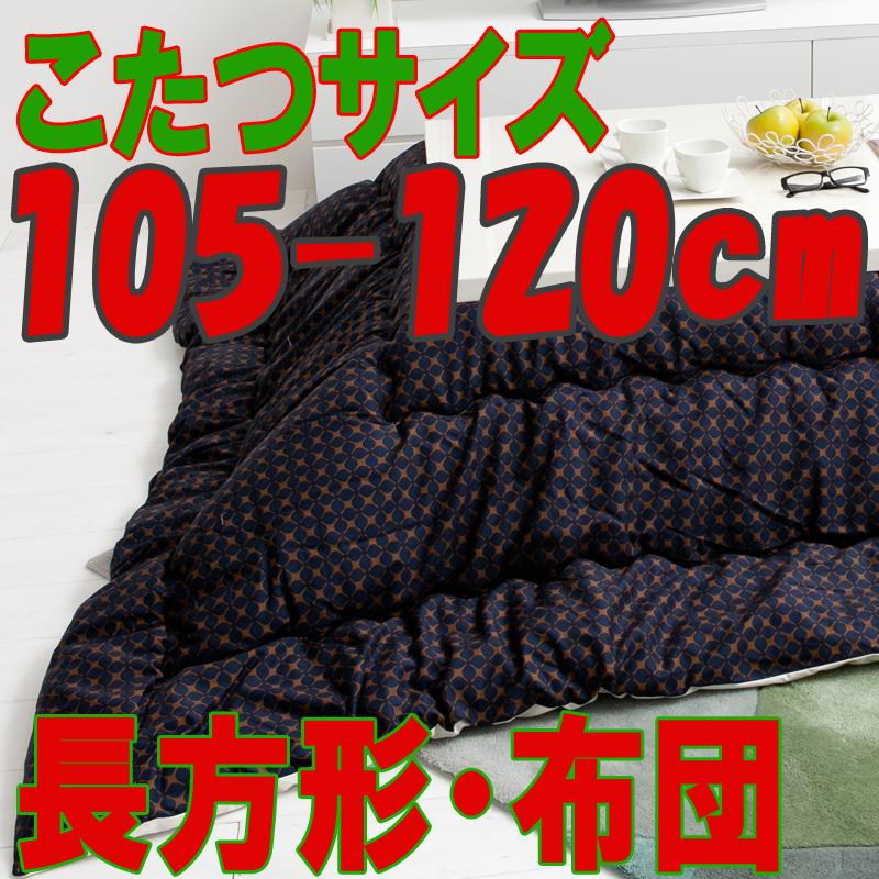 こたつ布団 長方形 201E(こたつサイズ105-120cm用)