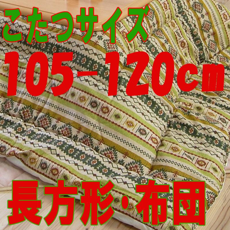 こたつ布団 長方形 631B(こたつサイズ105-120cm用)