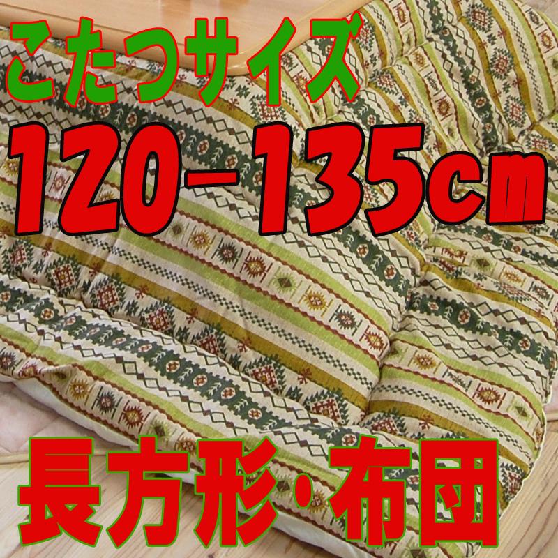 こたつ布団 長方形 631B(こたつサイズ120-135cm用)
