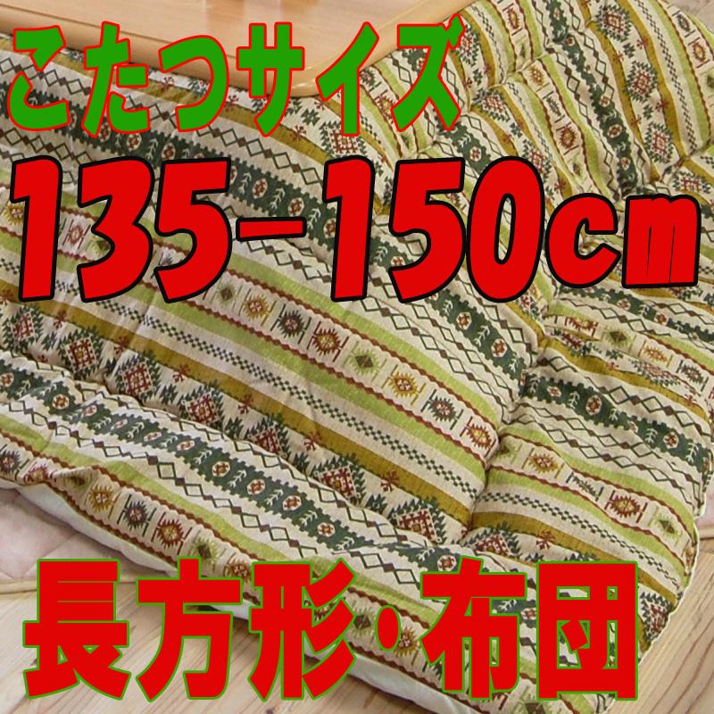 こたつ布団 長方形 631B(こたつサイズ135-150cm用)