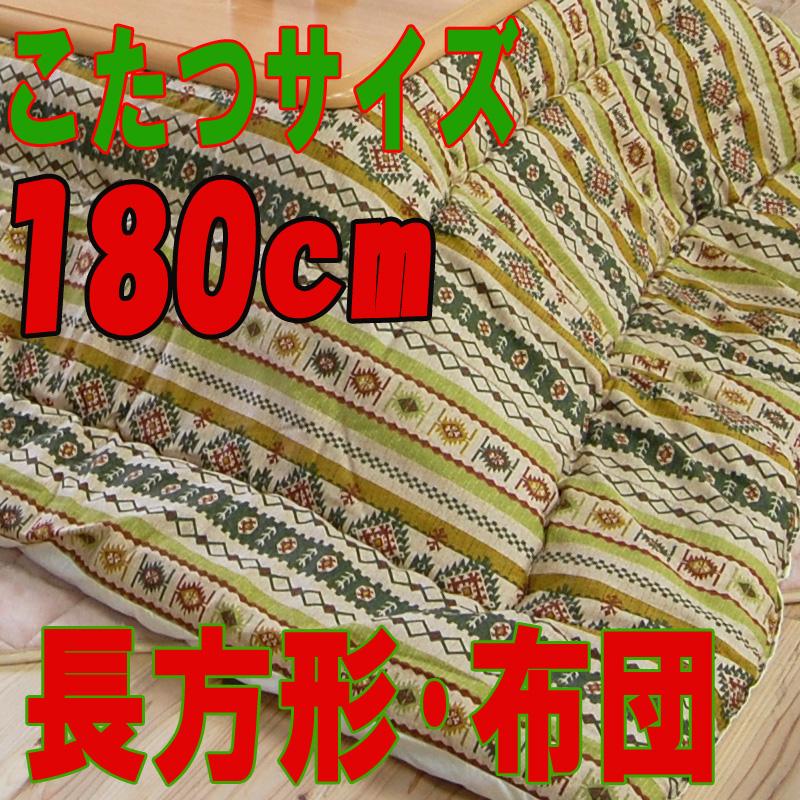 こたつ布団 長方形 大判・特大 631B(こたつサイズ135-180cm用)