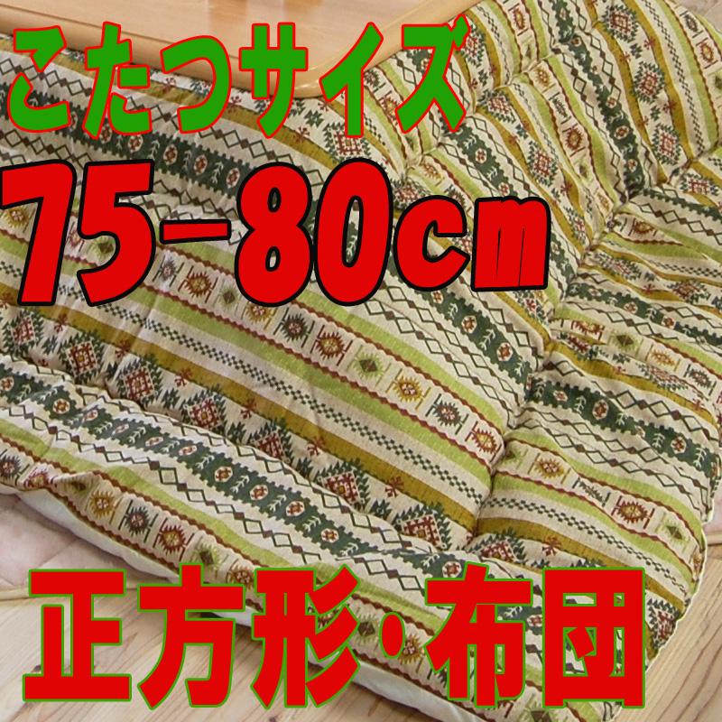 こたつ布団 正方形 631B(こたつサイズ75-80cm用)