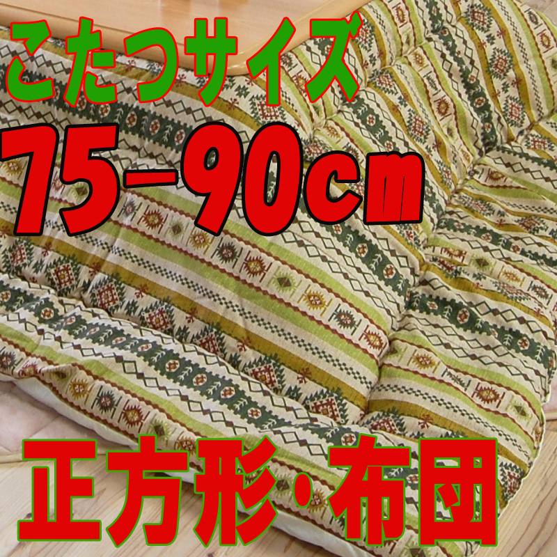 こたつ布団 正方形 631B(こたつサイズ75-90cm用)
