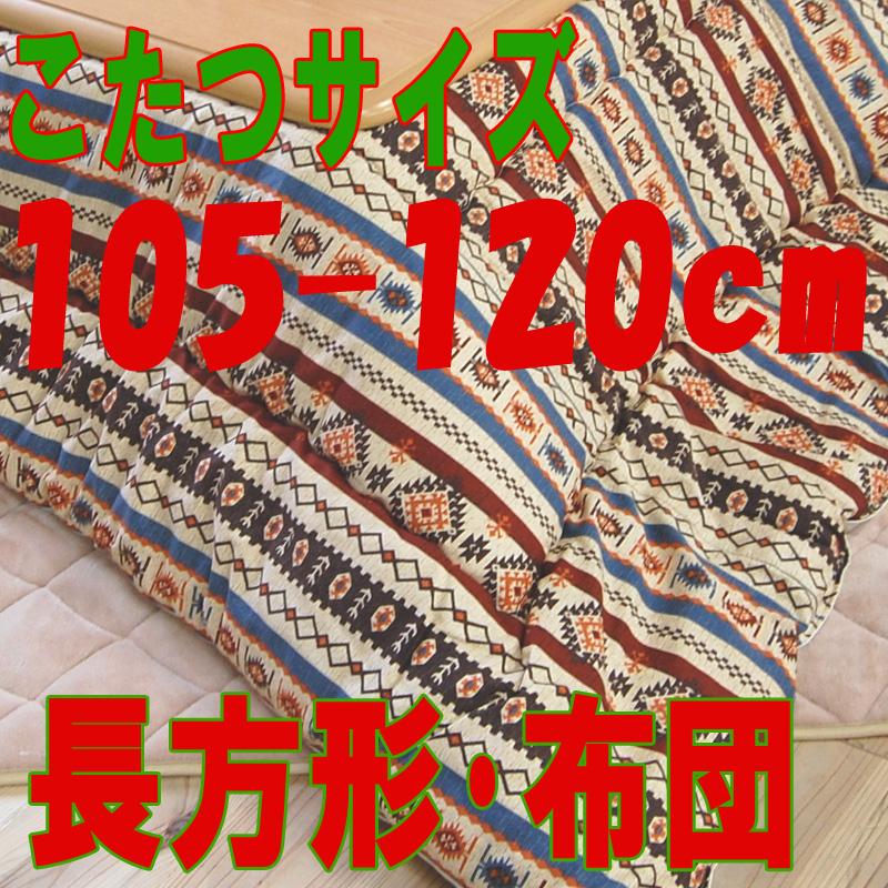 こたつ布団 長方形 631A(こたつサイズ105-120cm用)