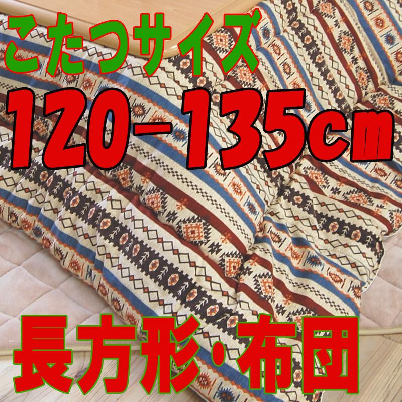 こたつ布団 長方形 631A(こたつサイズ120-135cm用)