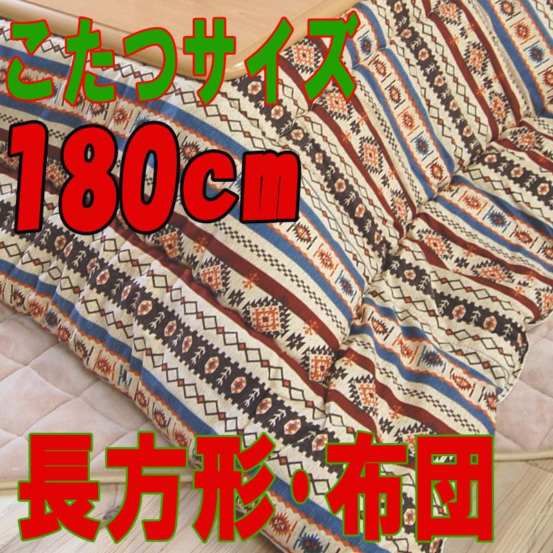 こたつ布団 長方形 大判・特大 631A(こたつサイズ135-180cm用)