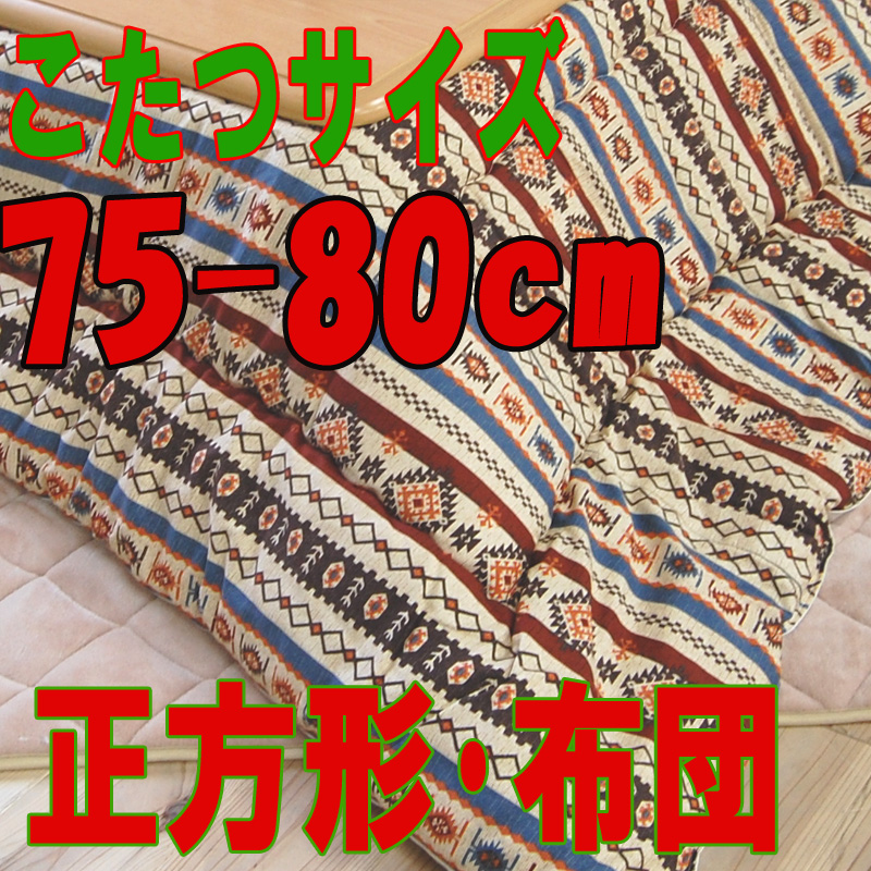 こたつ布団 正方形 631A(こたつサイズ75-80cm用)