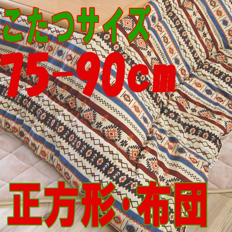 こたつ布団 正方形 631A(こたつサイズ75-90cm用)
