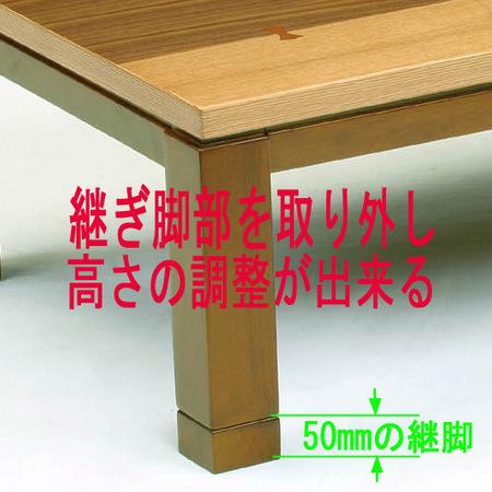 こたつテーブル長方形150 【しずく150】150cm幅