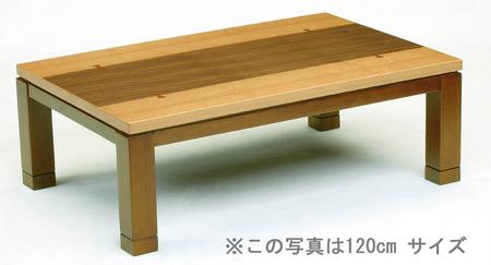 こたつテーブル長方形150 【やすらぎ150】150cm幅