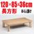 こたつテーブル  【嵐山120】120cm幅 長方形 4人用 (人感センサースイッチ付き)