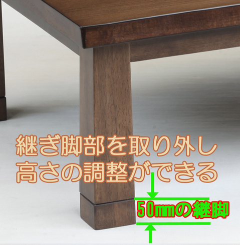 こたつテーブル  【伊吹120】120cm幅 長方形 4人用 (人感センサースイッチ付き)