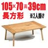おしゃれなこたつテーブル 【コロニー105】 長方形