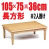 おしゃれなこたつテーブル 【ロデオ105】 長方形