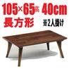 おしゃれなこたつテーブル 【チェス105】 長方形