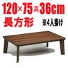 こたつ長方形120cm キャビン 高さ36/41cm