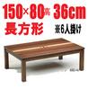 ☆お買得★こたつテーブル 【クレオ150】 長方形
