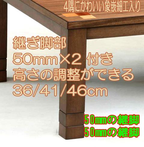 おしゃれなこたつライリー120長方形120cm高さ36/41/46cm