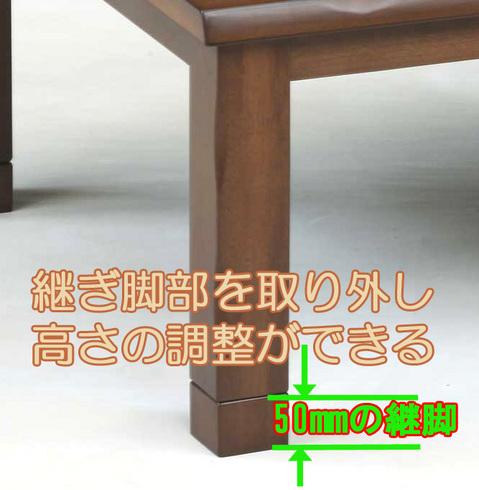 家具調こたつ 【かすみ120BR】120cm幅 長方形 4人用