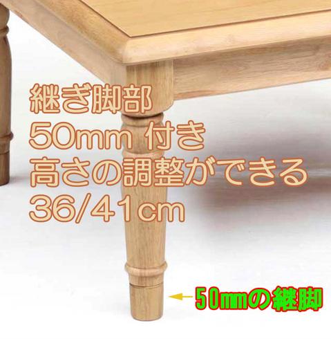 おしゃれなこたつ 【ロミオ80】 正方形