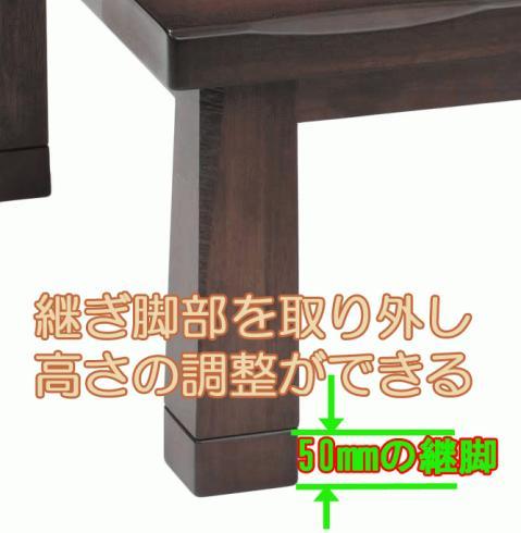 家具調こたつ 【天草120】120cm幅 長方形 4人用