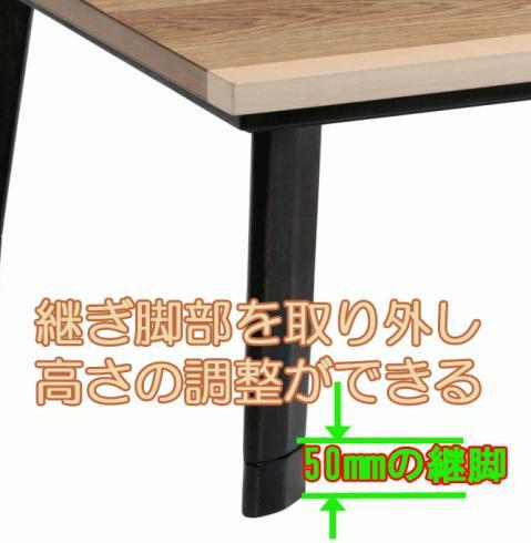 おしゃれなこたつ120【アーサー120】長方形 120cm幅 2人用こたつアーサーの継脚部.jpg