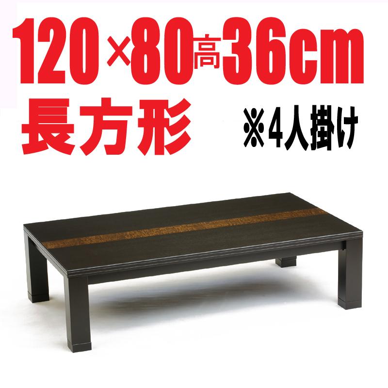 おしゃれなこたつ【ドリーム120】120cm幅 継ぎ足  2-4人用 高級家具調こたつ国産品