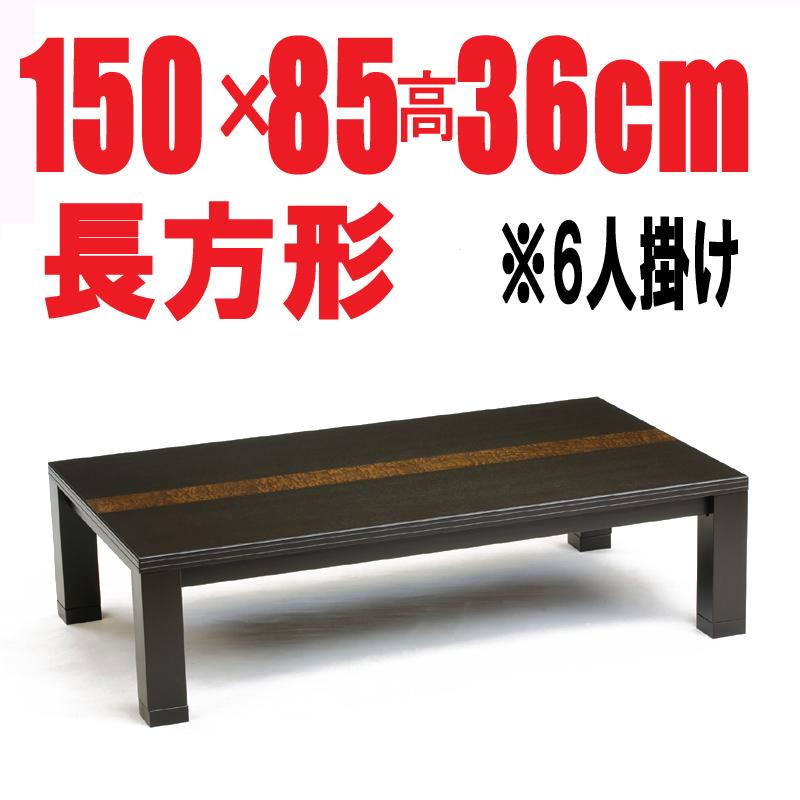 高級家具調こたつ【ドリーム150】150cm幅 継ぎ足  6人用 国産品
