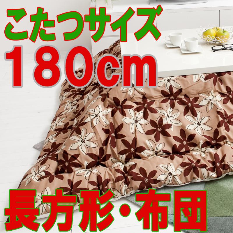 こたつ布団 長方形 大判・特大 619F(こたつサイズ135-180cm用)