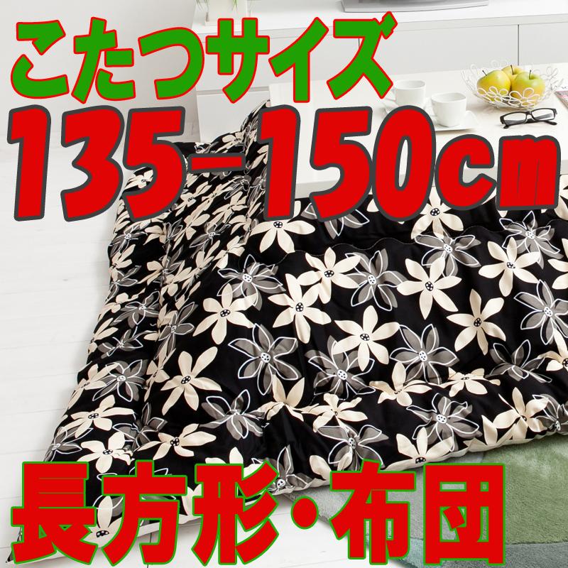 こたつ布団 長方形 619H(こたつサイズ135-150cm用)