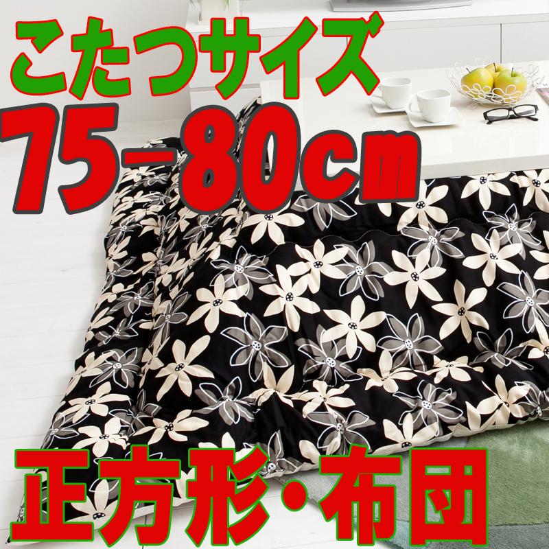 こたつ布団 正方形 619H(こたつサイズ75-80cm用)