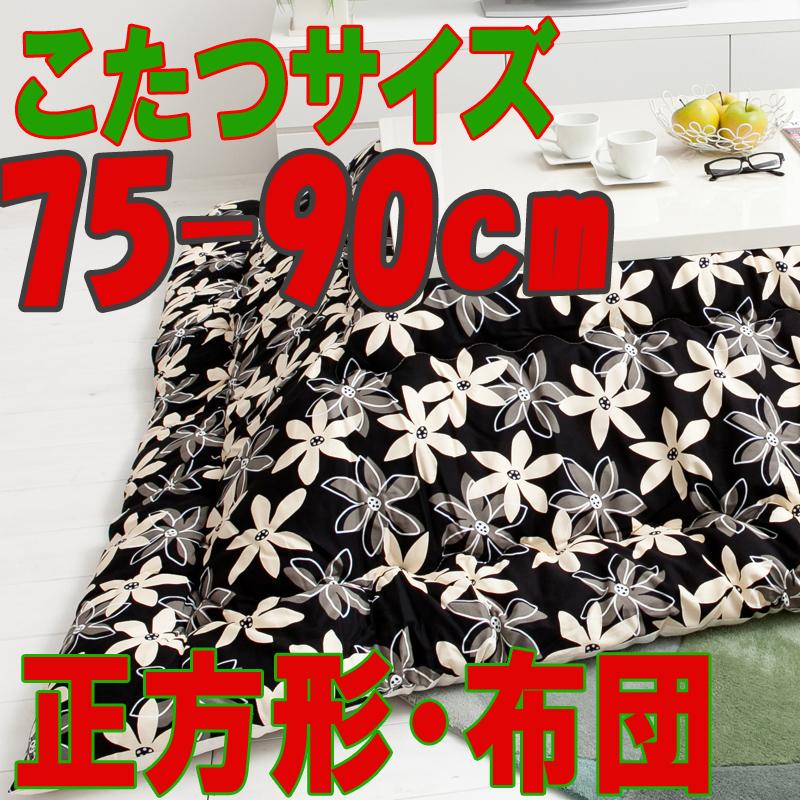 こたつ布団 正方形 619H(こたつサイズ75-90cm用)