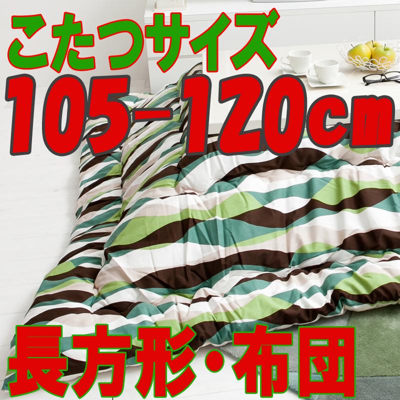 こたつ布団 長方形 おしゃれな706B(こたつサイズ105-120cm用)