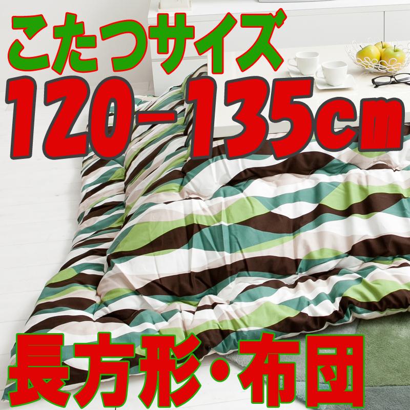 こたつ布団 長方形 おしゃれな706B(こたつサイズ120-135cm用)