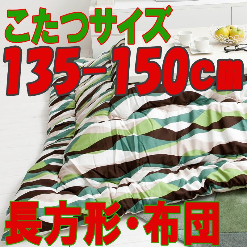 こたつ布団 長方形 おしゃれな706B(こたつサイズ135-150cm用)
