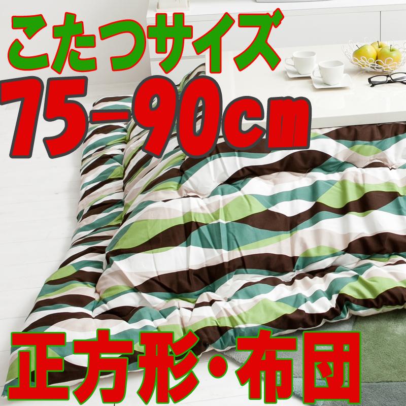 こたつ布団 正方形 おしゃれな706B(こたつサイズ75-90cm用)