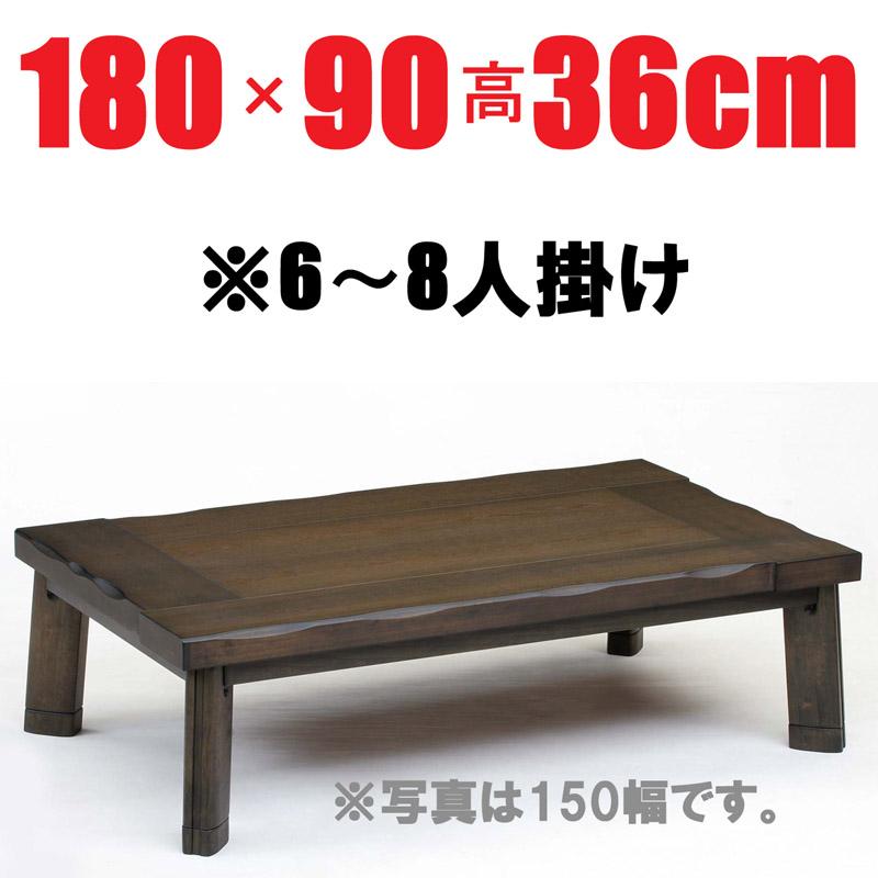 家具調こたつ長方形180 【大波180】180cm幅  8人用