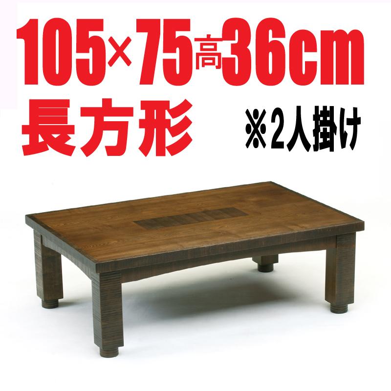 高級家具調こたつ【古代105】105cm長方形 継ぎ脚・日本製