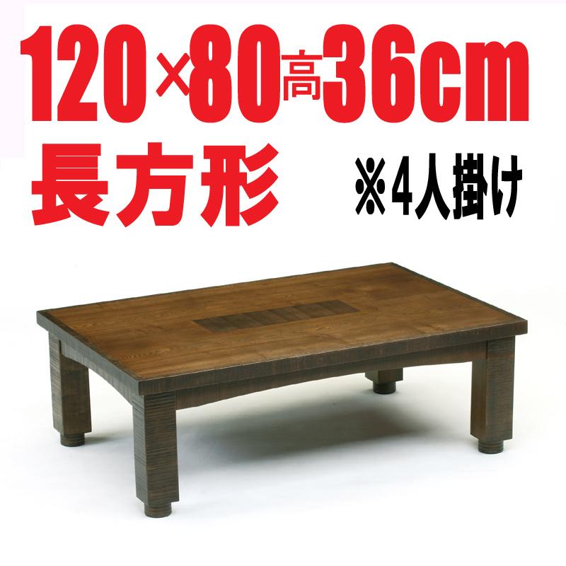 高級家具調こたつ【古代120】120cm長方形 継ぎ脚/日本製