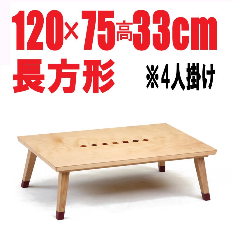 おしゃれなこたつ【メルヘン120】120cm幅  2-4人用 高級家具調こたつ・国産品  ナチュラル