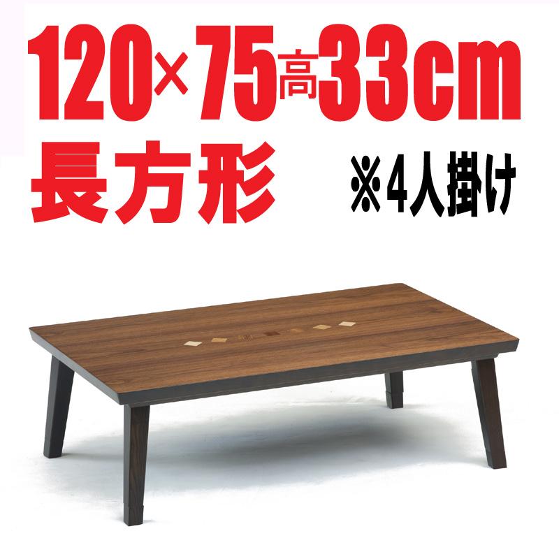 おしゃれなこたつ【メルヘン120】120cm幅  2-4人用 高級家具調こたつ・国産品 ブラウン