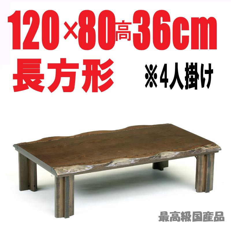 高級家具調こたつ【蔵しき120】120cm 折れ脚 長方形